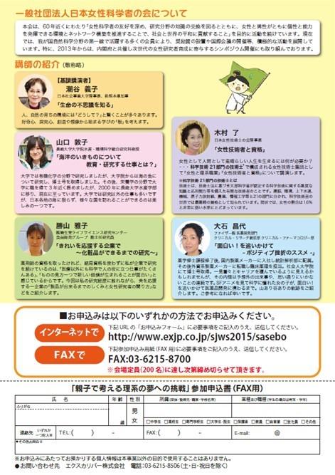 【社会貢献】《参加者募集》12月20日「親子で考える理系の夢への挑戦」を開催します