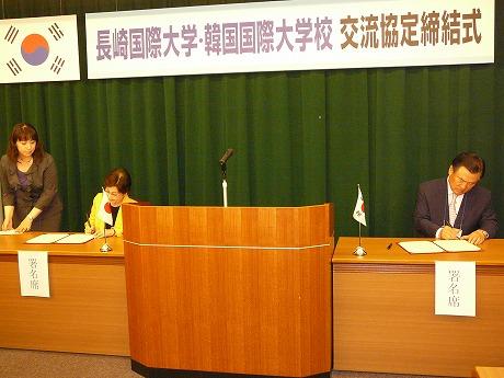 韓国国際大学校と交流協定を締結しました
