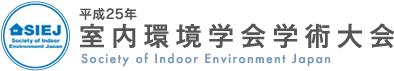 平成25年室内環境学会学術大会