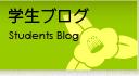 茶道部員ブログ